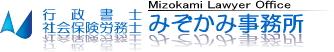 営業許可と社会保険のことなら大阪市城東区の行政書士・社会保険労務士みぞかみ事務所